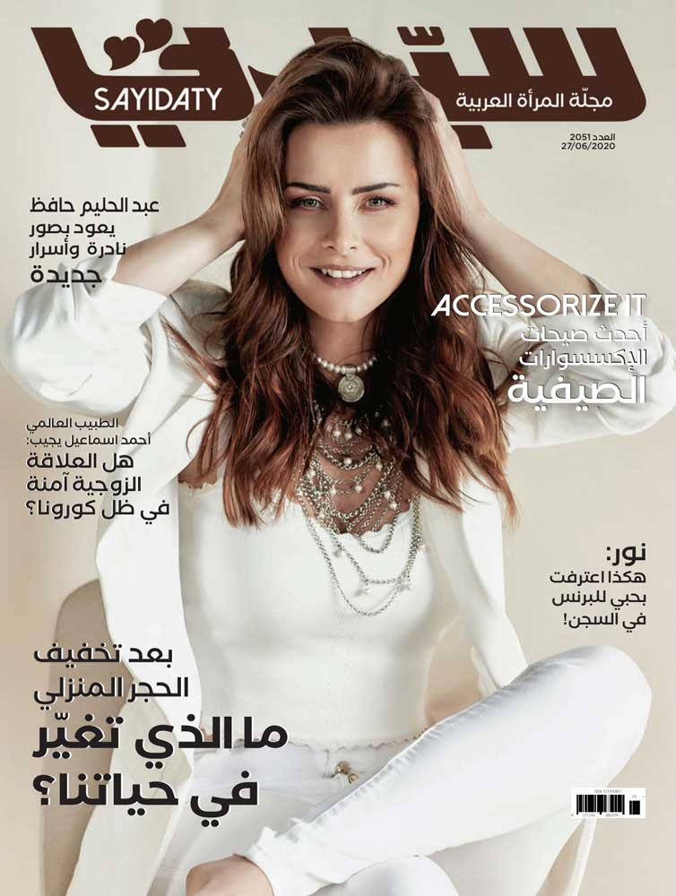Sayidaty Cover June 2020